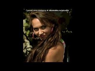 «Сваты -4» под музыку Гера(катя) - Я твой цветочек , твой милый ангелочек<3. Picrolla